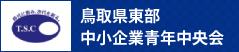 鳥取県東部中小企業青年中央会