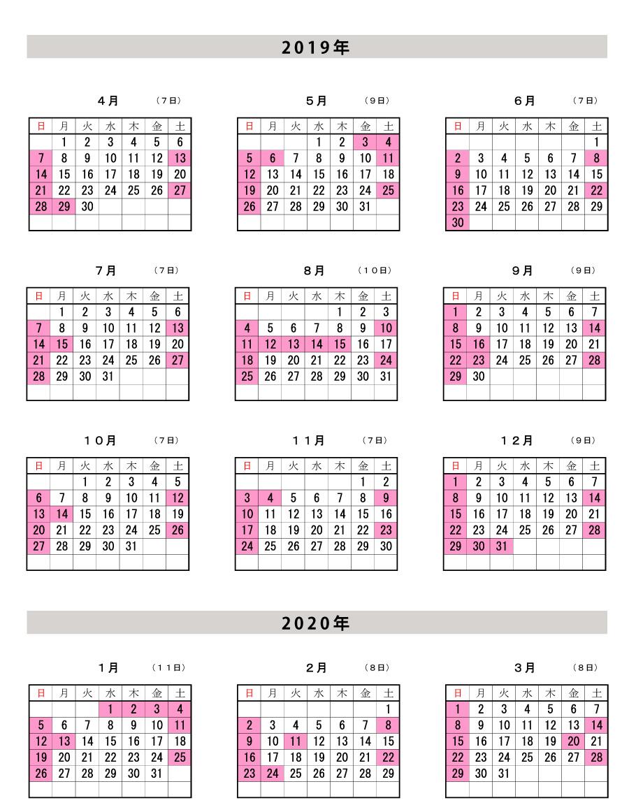 営業カレンダー2019