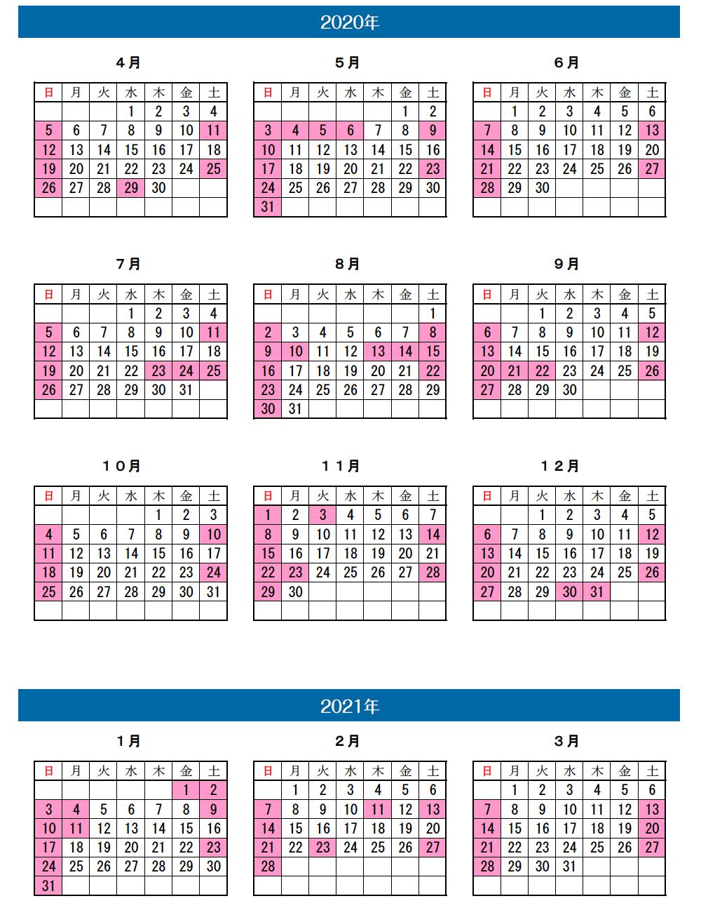 営業カレンダー2020