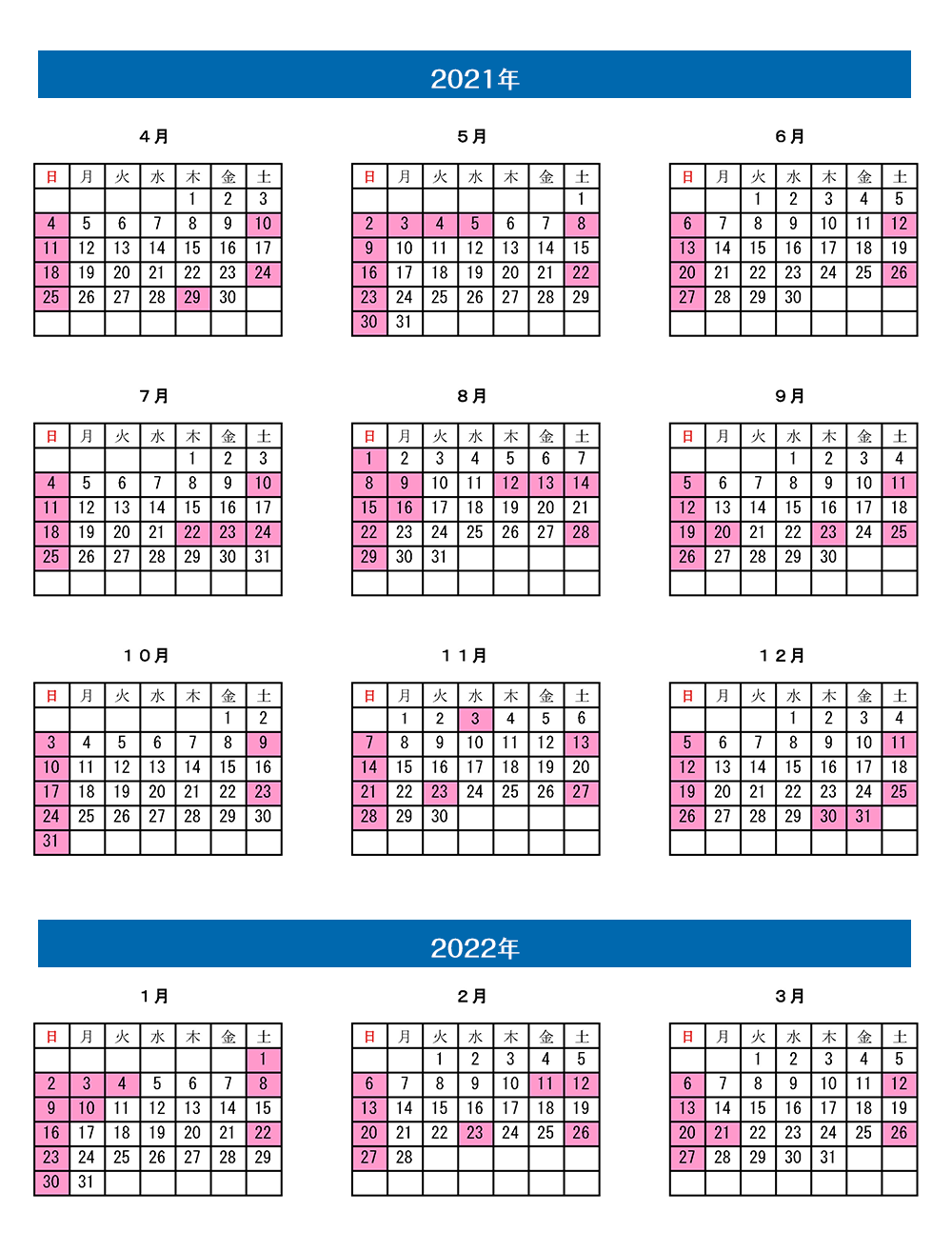 営業カレンダー2021