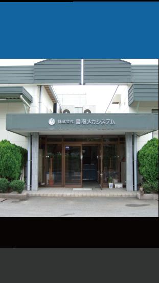 平成8年 現在の鳥取市若葉台へ新設・移転