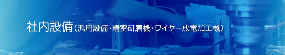 社内設備(汎用設備・精密研磨機・ワイヤー放電加工機)