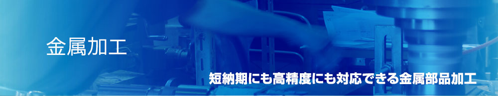 金属加工 短納期にも高精度にも対応できる金属部品加工