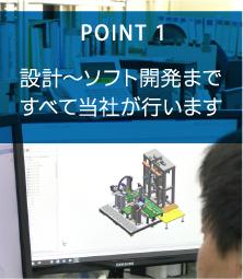 POINT1 設計〜ソフト開発まですべて当社が行います